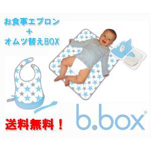b.box ビーボックス お食事エプロン オムツ替えマット スター 星柄 ギフト 出産祝い 送料無料!※一部地域除く|egaoshop