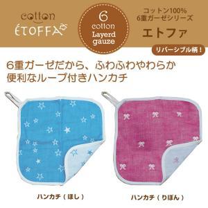 ETOFFA エトファ ハンカチ 6重ガーゼ コットン100% 日本製 ほし りぼん ブルー ピンク 1点のみネコポス発送OK!|egaoshop