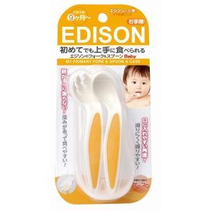 エジソンのフォーク&スプーン Baby イエロー おでかけに便利なケース付き! ママ応援グッズ|egaoshop