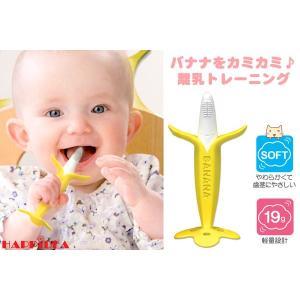 カミカミbabyバナナ EDISON select KJ422 乳幼児のおしゃぶりや歯固めに!! egaoshop