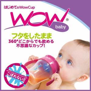 ワオカップ WowCup 不思議なコップ 12ヶ月〜 ピンク ブルー グリーン 全米で大ヒット! フタをしたまま360°どこからでも飲める不思議なカップ!|egaoshop