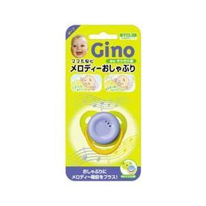 おしゃぶり メロディーおしゃぶり きらきら星 ブルー ママも安心 パパジーノ ジーノ egaoshop