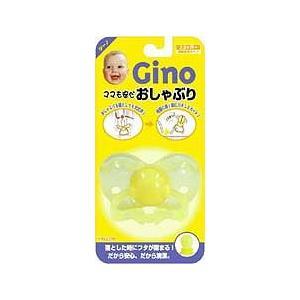 おしゃぶり 歯固め ママも安心おしゃぶり イエロー パパジーノ ジーノ  egaoshop