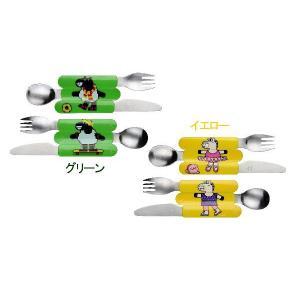 タムタム TUMTUM 絵合わせディナー3本セット グリーン イエロー 40%OFF!|egaoshop