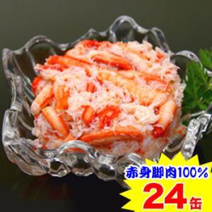 かに カニ 蟹 缶詰 カニ缶 | 紅ずわい蟹缶詰 赤身脚肉100% 24缶|egaotakumi