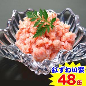 かに カニ 蟹 缶詰 カニ缶 | 紅ずわい蟹缶詰 ほぐし身 48缶|egaotakumi