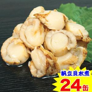 帆立貝水煮 姿造り缶詰 24缶|egaotakumi
