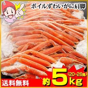 かに カニ 蟹 ズワイ蟹 ずわい蟹 ずわい蟹 ズワイガニ | 【業務用産地箱】2Lボイルずわい蟹肩脚 約5kg(20〜25肩)|egaotakumi