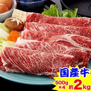 【2〜3等級】国産牛霜降り肩ロース 約2kg(約500g×4箱) egaotakumi