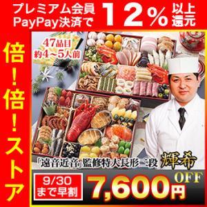 おせち 早割 予約 お節 料理 冷蔵おせち 冷蔵 送料無料 | 8.5×10.5寸 東京銀座「遠音近音」監修 特大長形二段 輝希 45品目 4〜5人前 二段 御節 2021 お正月|egaotakumi