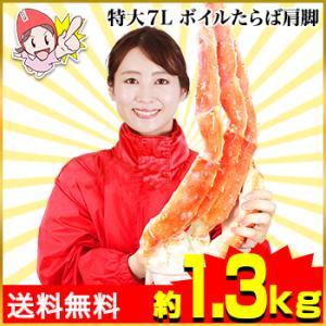 かに カニ 蟹 タラバガニ たらば蟹 | ボイルたらば蟹肩脚 2肩前後(約1.6kg)【送料無料】|egaotakumi