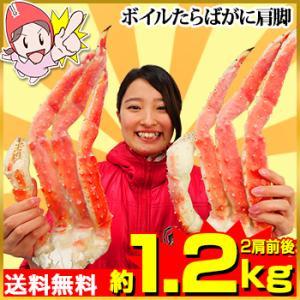 かに カニ 蟹 タラバガニ たらば蟹 | ボイルたらば蟹肩脚 約1.2kg超【送料無料】|egaotakumi