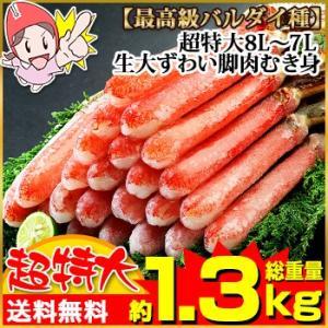 [かに カニ 蟹 ズワイ ずわい ズワイ蟹 ずわい蟹 ずわいがに]【最高級バルダイ種】超特大8L-7L生大ずわい「かにしゃぶ」脚肉むき身 1kg超