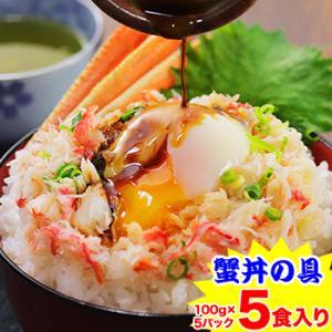 かに カニ 蟹 ズワイ蟹 ずわい蟹 ずわい蟹 ズワイガニ | かに本舗 贅沢かに丼の具 5食入|egaotakumi