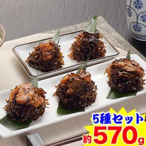 北海道海の幸 昆布旨煮5種セット 約650g egaotakumi