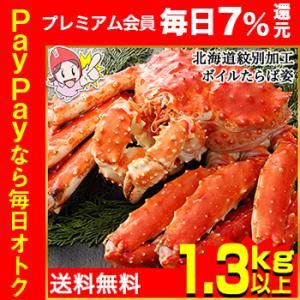 かに カニ 蟹 タラバ蟹 たらば蟹 たらば蟹 タラバガニ | 北海道紋別浜茹でたらば蟹姿【約1.6kg】【送料無料】|egaotakumi