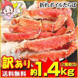 訳ありボイルたらば蟹肩脚 約1.6kg(2肩相当)【送料無料】|egaotakumi