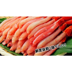 【刺身用】北海道産紅ずわい蟹 脚肉むき身 800g超 egaotakumi 04