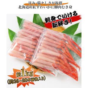 【刺身用】北海道産紅ずわい蟹 脚肉むき身 800g超 egaotakumi 05