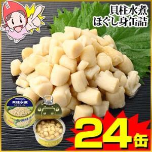 貝柱水煮 ほぐし身缶詰 24缶|egaotakumi