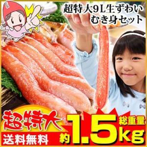 [かに カニ 蟹 ズワイ ずわい ズワイ蟹 ずわい蟹 ずわいがに]超特大9L生ずわい「かにしゃぶ」むき身満足セット 1.3kg超【送料無料】