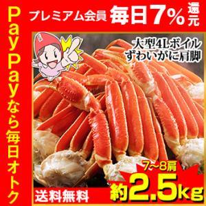 かに カニ 蟹 ズワイガニ ボイル | 大型4Lボイルずわいがに肩脚 7〜8肩(約2.5kg)【送料無料】|egaotakumi