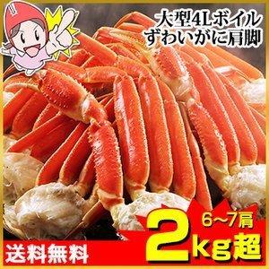 かに カニ 蟹 ズワイガニ ボイル | 大型4Lボイルずわい蟹肩脚 6~7肩 2kg超【送料無料】|egaotakumi