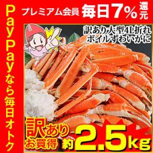 かに カニ 蟹 ズワイガニ ボイル | 訳ありボイルずわい蟹肩脚 約2.6kg(複数折れ)|egaotakumi