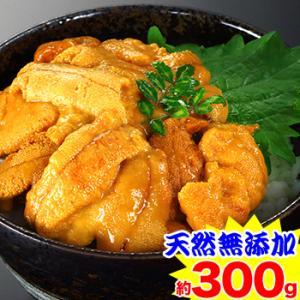 【刺身用】無添加天然生うに「大洋の雫」 約300g|egaotakumi