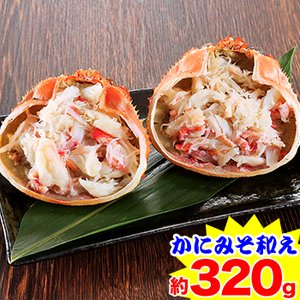 【完売御礼】かにみそ和え甲羅焼き 約320g(約80g×4個) egaotakumi