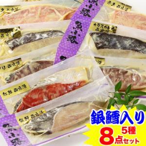 【銀鱈入り】京白味噌西京漬け 5種セット 約600g|egaotakumi