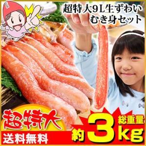 [かに カニ 蟹 ズワイ ずわい ズワイ蟹 ずわい蟹 ずわいがに]超特大9L生ずわい「かにしゃぶ」むき身満足セット 2.6kg超