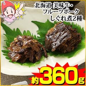 北海道 美味牛・フルーツポーク しぐれ煮2種 約360g(約60g×各3袋)|egaotakumi
