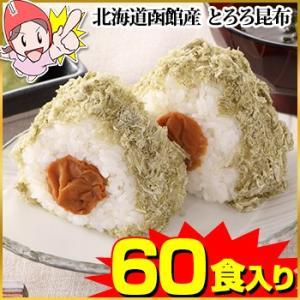 北海道函館産 とろろ昆布 60食入り(12個入り×5袋)|egaotakumi