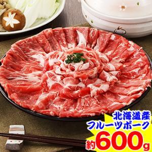 花びし監修 フルーツポーク豚しゃぶ 約600g|egaotakumi