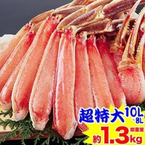 かに カニ 蟹 ズワイガニ 半むき身 | 超特大10L〜8L生ずわい蟹半むき身満足セット 1kg超【総重量約1.3kg】【送料無料】|egaotakumi