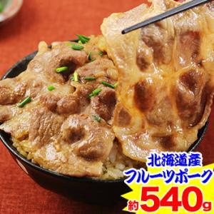 北海道産フルーツポーク 極上豚丼の具 約540g(2人前×3パック入り)|egaotakumi
