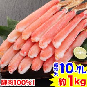 かに カニ 蟹 ズワイガニ ポーション | 超特大9L生ずわい蟹「かにしゃぶ」脚肉むき身 1kg超【送料無料】|egaotakumi