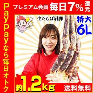 かに カニ 蟹 タラバガニ たらば蟹 | 特大7L生たらば肩脚 1肩(約1.3kg)【送料無料】|egaotakumi