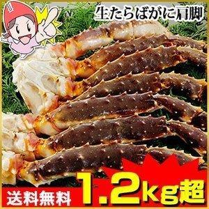かに カニ 蟹 タラバガニ たらば蟹 | 生たらば蟹肩脚 1.2kg超【送料無料】|egaotakumi
