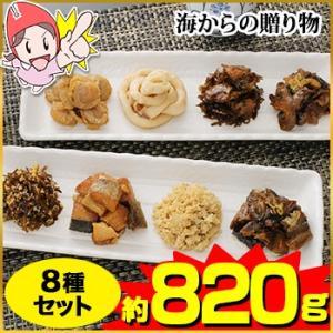 北海道海の幸 旨煮 8種セット 約870g|egaotakumi