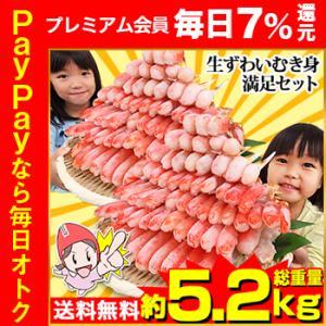 【2kg超×2セットより6,800円お得】かに カニ 蟹 ズワイガニ ポーション | 生ずわい蟹「かにしゃぶ」むき身満足セット 4kg超 【総重量約5.2kg】【送料無料】|egaotakumi