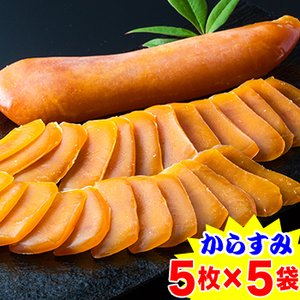 日本三大珍味 からすみ小判|egaotakumi