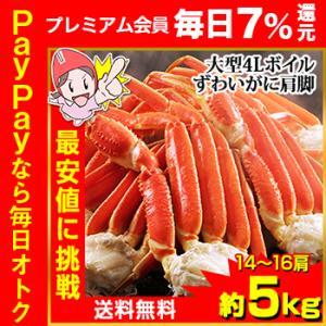かに カニ 蟹 ズワイガニ ボイル |大型4Lボイルずわい蟹肩脚 14肩(約5kg)【送料無料】|egaotakumi