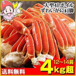 かに カニ 蟹 ズワイガニ ボイル |大型4Lボイルずわいがに肩脚 12〜14肩 4kg超【送料無料】|egaotakumi