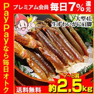 かに カニ 蟹 ズワイガニ | 大型4L生ずわい蟹肩脚 7肩(約2.5kg)【送料無料】|egaotakumi