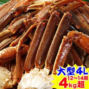 かに カニ 蟹 ズワイガニ | 大型4L生ずわい蟹肩脚 12〜14肩 4kg超【送料無料】|egaotakumi