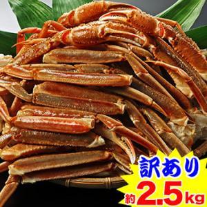 かに カニ 蟹 ズワイガニ | 訳あり大型4L生ずわい肩脚(約2.5kg)|egaotakumi