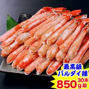 かに カニ 蟹 ズワイガニ ボイル | 【最高級バルダイ種】特大5Lボイル大ずわい蟹脚肉ハーフポーション30本 約1kg|egaotakumi