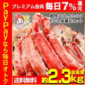かに カニ 蟹 タラバガニ たらば蟹 | 特大7L 生たらば半むき身満足セット2kg超え【送料無料】|egaotakumi